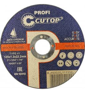 Диск 125*1,6*22,2 отр.металл Cutop (10 шт в уп)